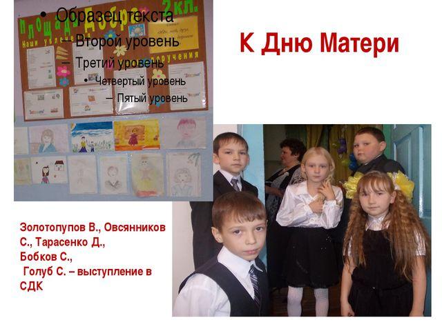 К Дню Матери Золотопупов В., Овсянников С., Тарасенко Д., Бобков С., Голуб С....