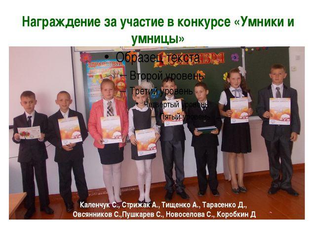 Награждение за участие в конкурсе «Умники и умницы» Каленчук С., Стрижак А.,...