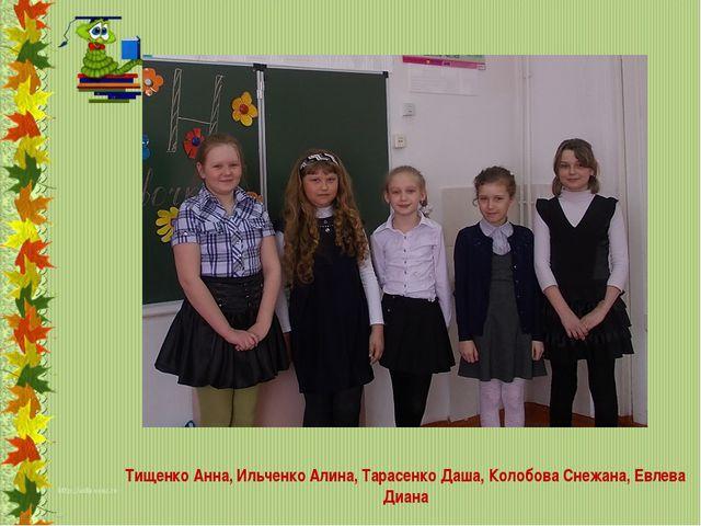 Тищенко Анна, Ильченко Алина, Тарасенко Даша, Колобова Снежана, Евлева Диана