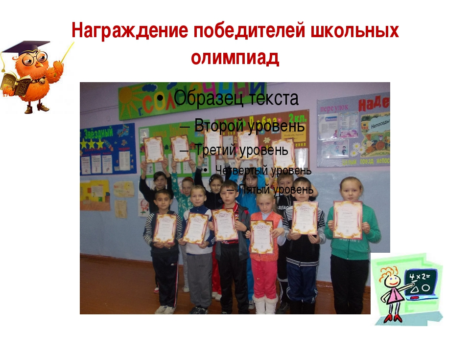 Награждение победителей школьных олимпиад
