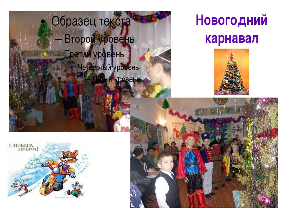 Новогодний карнавал