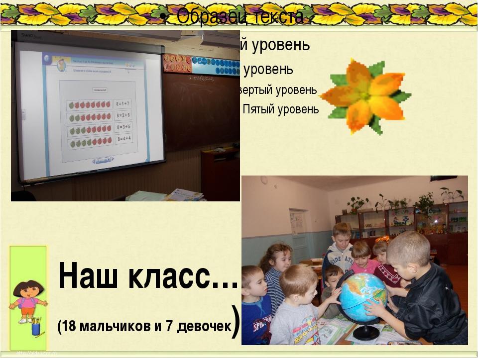 Наш класс… (18 мальчиков и 7 девочек)