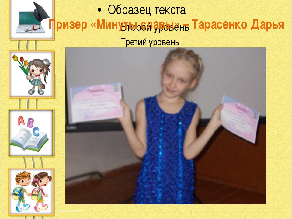 Призер «Минуты славы» – Тарасенко Дарья