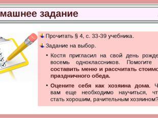 Домашнее задание Прочитать § 4, с. 33-39 учебника. Задание на выбор. Костя п