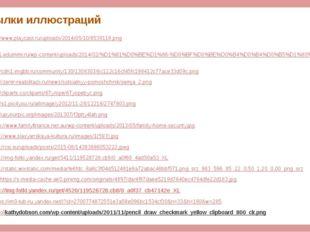 Ссылки иллюстраций Слайд 1 http://www.playcast.ru/uploads/2014/05/10/8538119.