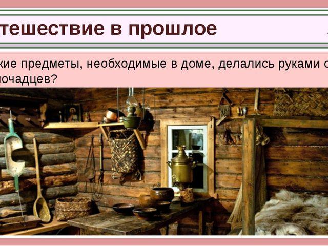 Путешествие в прошлое Вспомните, как был устроен дом человека в Древней Руси...