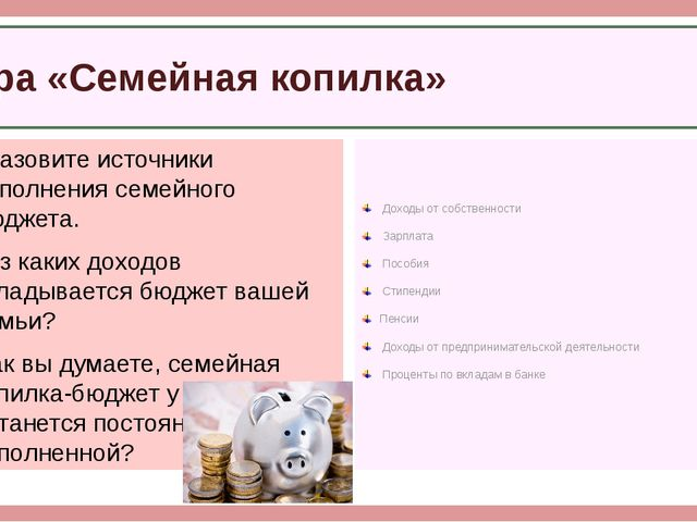 Назовите источники пополнения семейного бюджета. Из каких доходов складывает...