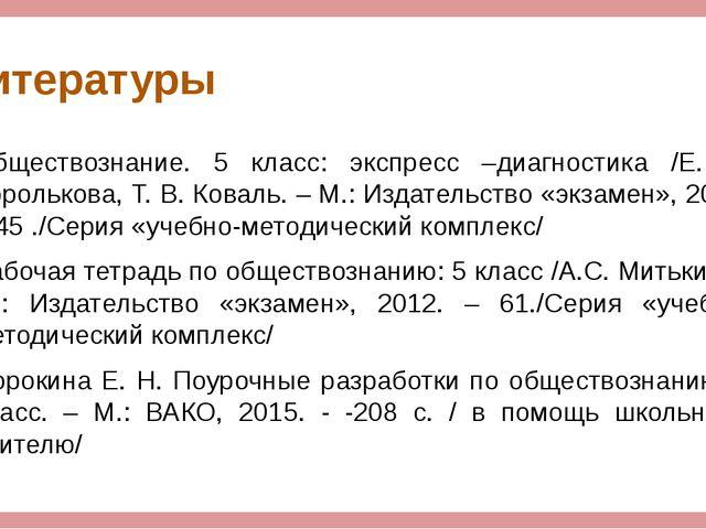 Литературы Обществознание. 5 класс: экспресс –диагностика /Е. С. Королькова,...