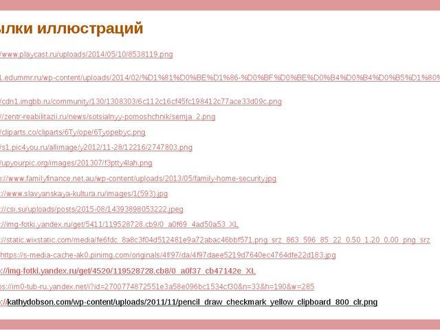 Ссылки иллюстраций Слайд 1 http://www.playcast.ru/uploads/2014/05/10/8538119....