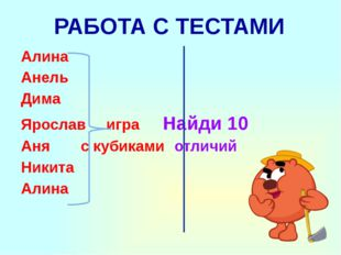 Алина Анель Дима Ярославигра Найди 10  Аня с кубикамиотличий Ник