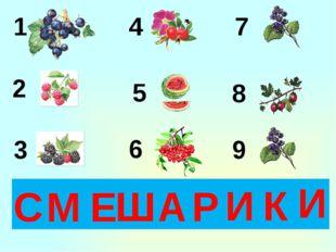 С М Е Ш Р И К И А 1 2 3 4 5 6 7 8 9