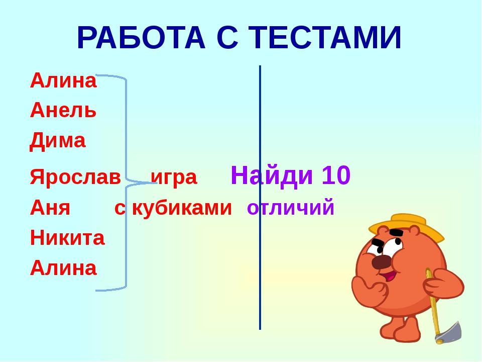 Алина Анель Дима Ярославигра Найди 10  Аня с кубикамиотличий Ник...
