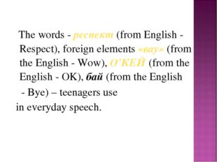 The words - респект (from English - Respect), foreign elements «вау» (from t