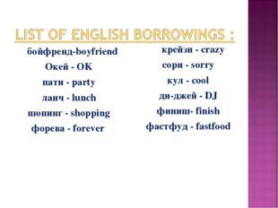 бойфренд-boyfriend Окей - OK пати - party ланч - lunch шопинг - shopping фор