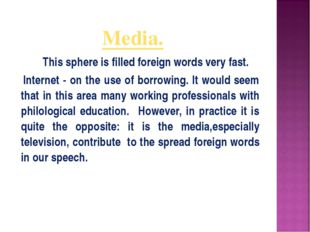Media. This sphere is filled foreign words very fast. Internet - on the us