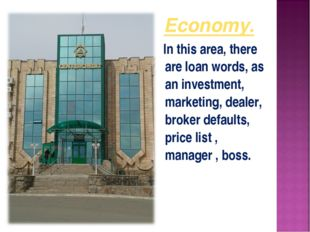 Economy. In this area, there are loan words, as an investment, marketing, dea