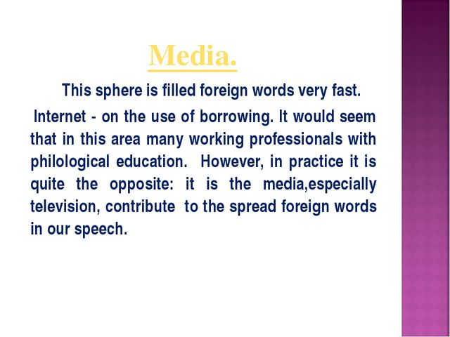 Media. This sphere is filled foreign words very fast. Internet - on the us...