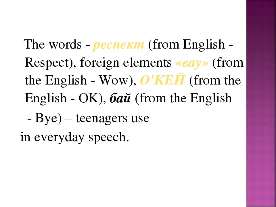 The words - респект (from English - Respect), foreign elements «вау» (from t...