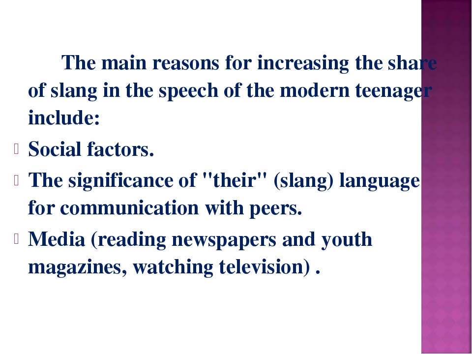 The main reasons for increasing the share of slang in the speech of the mod...