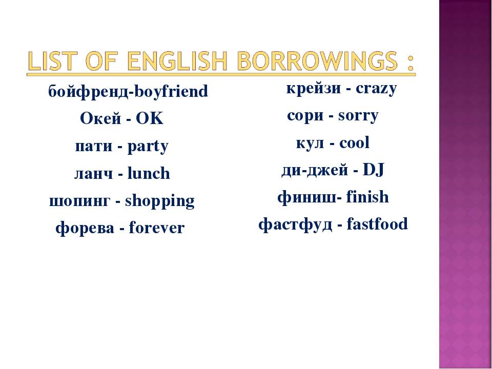 бойфренд-boyfriend Окей - OK пати - party ланч - lunch шопинг - shopping фор...
