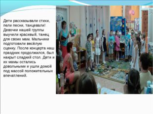 Дети рассказывали стихи, пели песни, танцевали! Девочки нашей группы выучили