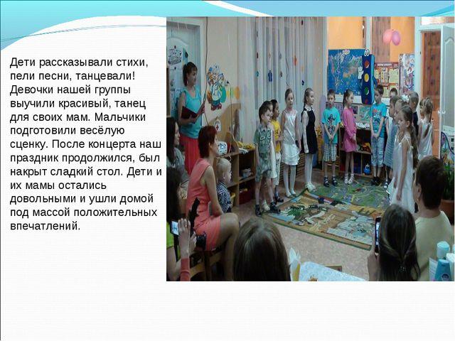Дети рассказывали стихи, пели песни, танцевали! Девочки нашей группы выучили...