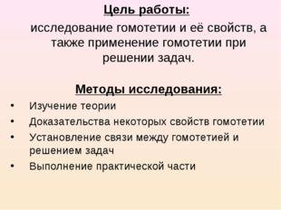 Цель работы: исследование гомотетии и её свойств, а также применение гомоте