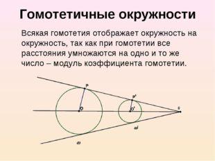Гомотетичные окружности Всякая гомотетия отображает окружность на окружность