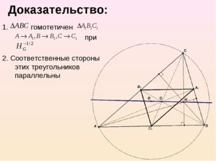 Доказательство: гомотетичен при 2. Соответственные стороны этих треугольников
