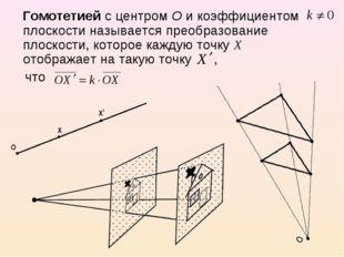 Гомотетией с центром O и коэффициентом плоскости называется преобразование п