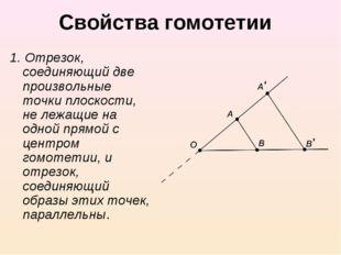 Свойства гомотетии 1. Отрезок, соединяющий две произвольные точки плоскости,