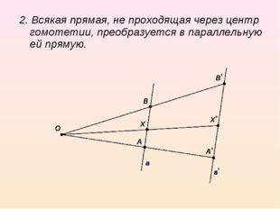2. Всякая прямая, не проходящая через центр гомотетии, преобразуется в паралл