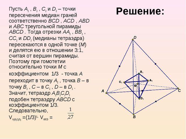 Решение: Пусть A1 , B1 , C1 и D1 – точки пересечения медиан граней соответст...