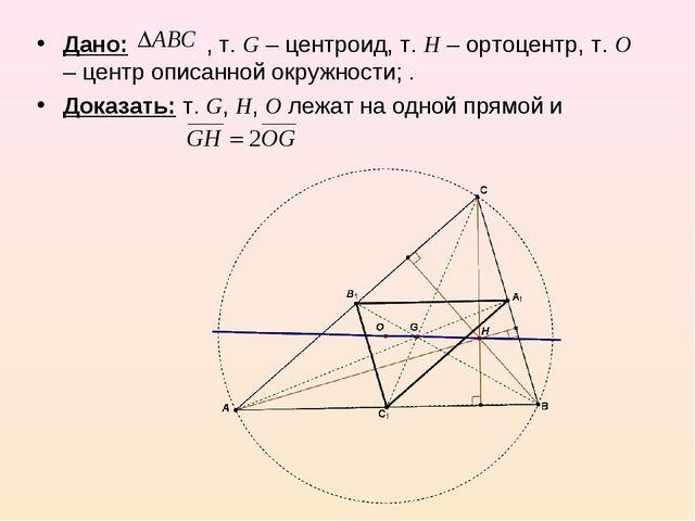 Дано: , т. G – центроид, т. Н – ортоцентр, т. О – центр описанной окружности;...