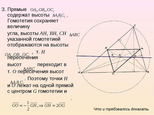 3. Прямые содержат высоты . Гомотетия сохраняет величину угла, высоты AH, BH...