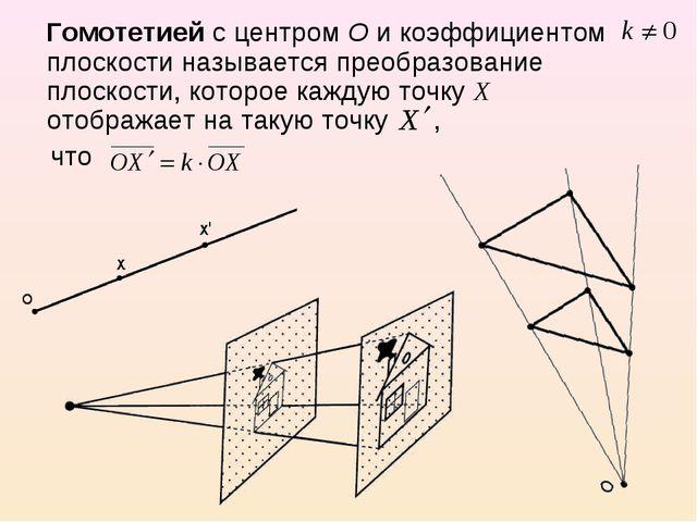 Гомотетией с центром O и коэффициентом плоскости называется преобразование п...