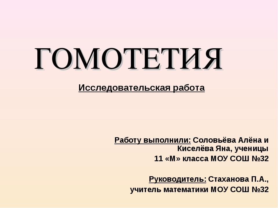 ГОМОТЕТИЯ Работу выполнили: Соловьёва Алёна и Киселёва Яна, ученицы 11 «М» кл...