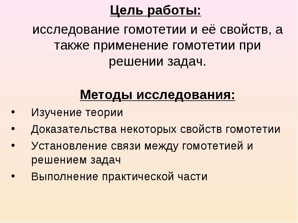 Цель работы: исследование гомотетии и её свойств, а также применение гомоте...
