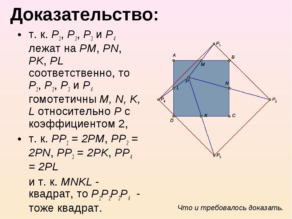 Доказательство: т. к. Р1, Р2, Р3 и Р4 лежат на PM, PN, PK, PL соответственно,...