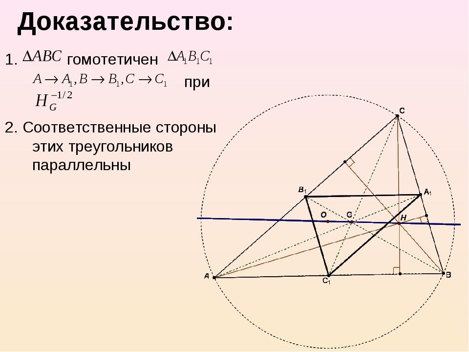 Доказательство: гомотетичен при 2. Соответственные стороны этих треугольников...