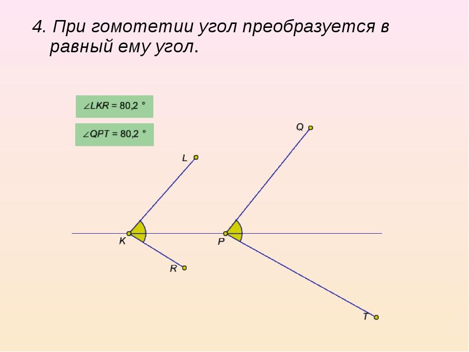 4. При гомотетии угол преобразуется в равный ему угол.