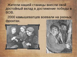 Жители нашей станицы внесли свой достойный вклад в достижение победы в ВОВ.