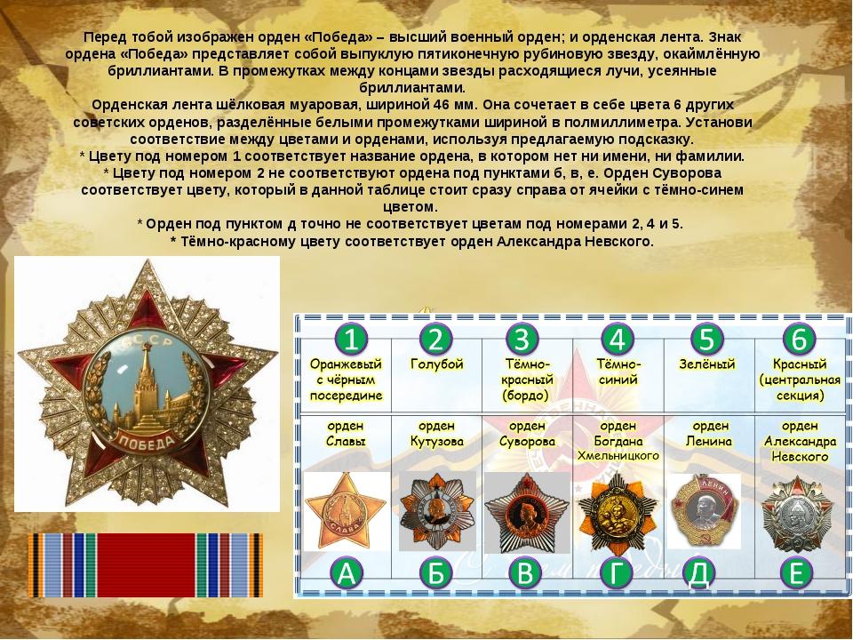 Перед тобой изображен орден «Победа» – высший военный орден; и орденская лент...