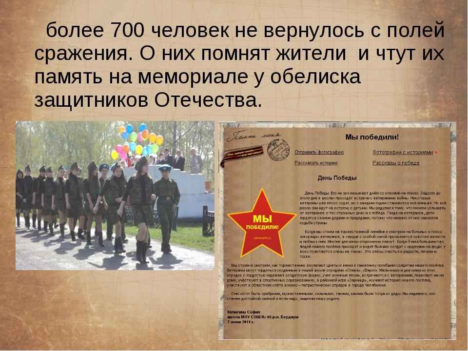 более 700 человек не вернулось с полей сражения. О них помнят жители и чтут...