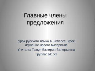 Главные члены предложения Урок русского языка в 3 классе. Урок изучение новог