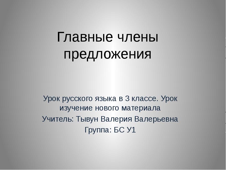 Главные члены предложения Урок русского языка в 3 классе. Урок изучение новог...