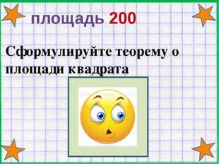 секрет 200 Напишите формулу для вычисления суммы углов выпуклого треугольника