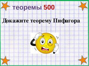 РЕБУСЫ 400 ПРОВЕРКА ДИАГОНАЛЬ