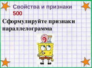 Найдите периметр ромба ABCD, в котором угол В = 60˚, АС = 10,5 см. задачи 400