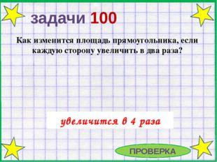 секрет 400 Напишите формулу Герона
